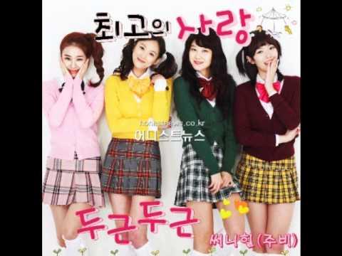 써니힐 두근두근 최고의 사랑 OST
