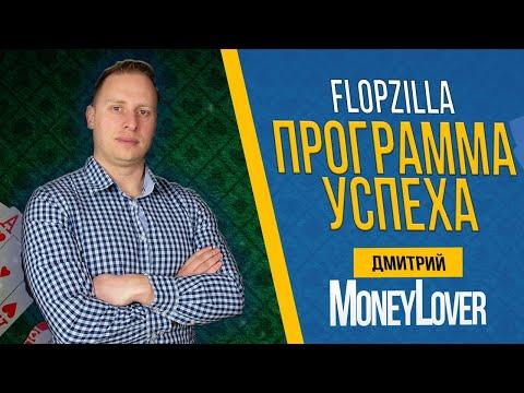 Дмитрий Moneylover | Flopzilla: Как прийти к успеху с помощью софта