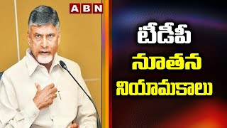 Chandrababu announces incharges for Parliamentary constitu..