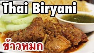 Thai Chicken Biryani - Khao Mok Gai and Muslim Food (ข้าวหมกไก่)