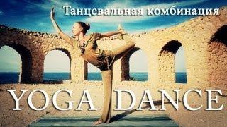 YOGA DANCE | Йога в танце с Катериной Буйда. Урок №8 | Танцевальная комбинация | Йога для похудения