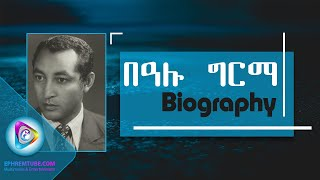 Journalist Author -  Bealu Girma, A short biography