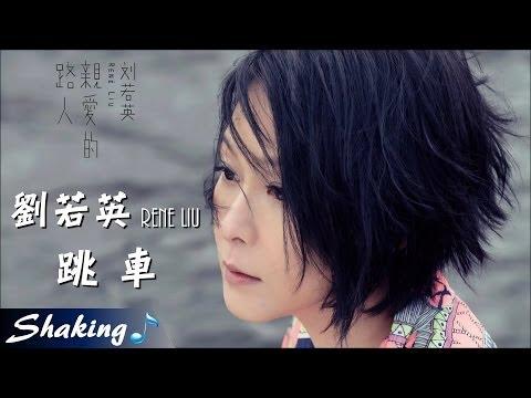 劉若英 Rene Liu - 跳車 (完整歌詞版) HD