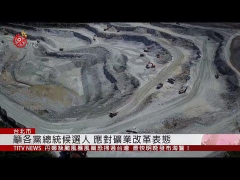 高潞以用籲各黨總統候選人 對礦業改革表態 2019-07-15 IPCF-TITV 原文會 原視新聞