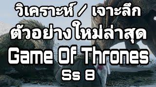 วิเคราะห์ตัวอย่างใหม่ game of thrones season 8 / ตัวอย่างเต็ม ตัวอย่างแรก