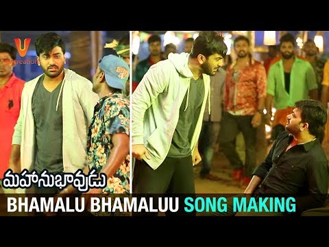 Mahanubhavudu-Movie-Bhamalu-Bhamaluu-Song-Making