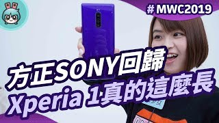 SONY Xperia 1 史上最長旗艦手機!首次三主鏡頭與21:9比例螢幕上手玩