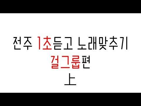 전주 1초 듣고 노래맞추기(걸그룹편) - 난이도 [상]