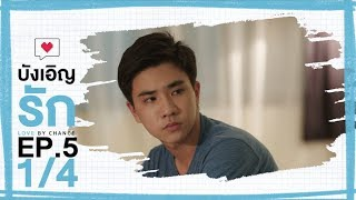 [Official] บังเอิญรัก Love by chance | EP.5 [1/4]