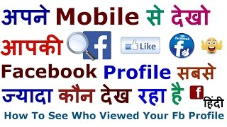 How To See Who Viewed Your Facebook Profile For Mobile [ Hindi ]