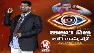 Bithiri Big Boss Show : Sathi Imitates Tollywood Actors..
