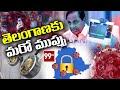 కరోనా స్ట్రెయిన్ తెలంగాణలోకి వచ్చింది l Telangana government alert on New corona l 99TV Telugu