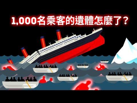 鐵達尼號:消失的遺體