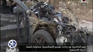 90دقيقة | تفاصيل حادث تفجير الأسكندرية الأرهابي     -