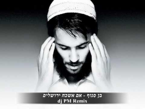 בן סנוף - אם אשכח ירושלים (dj PM Remix)