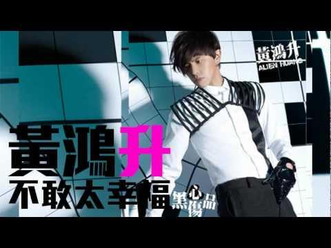 [JOY RICH] [新歌] 黃鴻升(小鬼) - 不敢太幸福