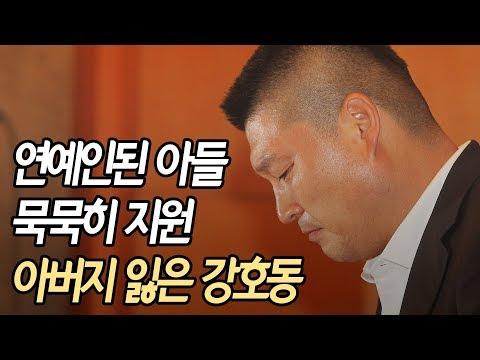 연예인된 아들 묵묵히 지원…아버지 잃은 강호동 / 연합뉴스 (Yonhapnews)