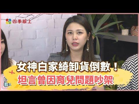 【四季線上】女神白家綺卸貨倒數!坦言曾因育兒問題吵架想離婚?