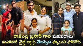 Actor Rajendra Prasad granddaughter Tejaswini family momen..