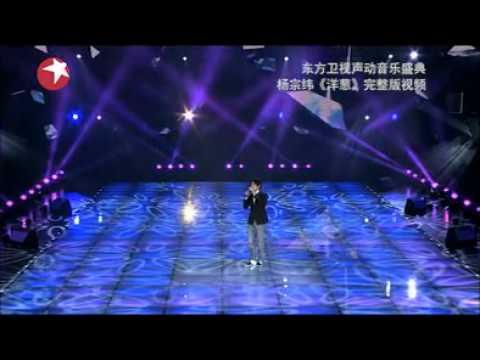 20121003 楊宗緯 洋蔥 聲動亞洲音樂盛典(高清特别版)東方衛視 新浪