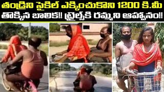 15 year old girl cycles 1,200 km to bring father home from..
