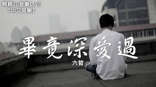 六哲 - 畢竟深愛過【動態歌詞Lyrics】