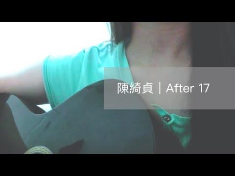 #05 陳綺貞-AFTER 17 (cover)