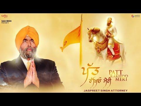 Patt Rakheyo Meri (Full Video) Jaspreet Singh Attorney - Punjabi Devotional Song