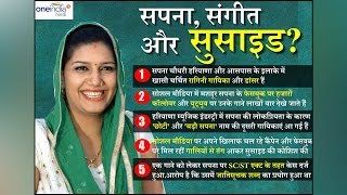 Sapna Chaudhary attempts suicide, admitted in hospital | वनइंडिया हिन्दी