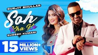 Soh Kha Ke – Surjit Bhullar Ft Sudesh Kumari Video HD
