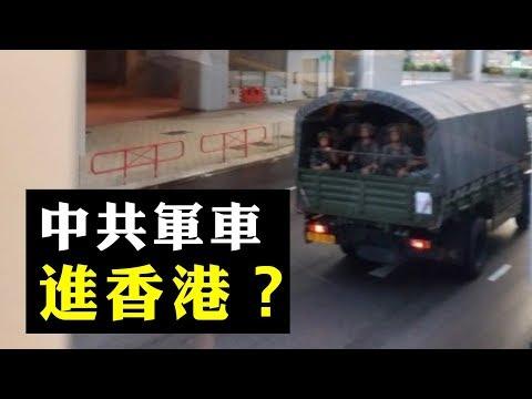 共軍在深圳香港集結 !中共明面上宣傳恐嚇,私下對港「暗戰」或已開始(含獨家採訪)| 新聞拍案驚奇 大宇