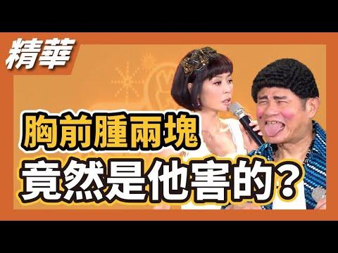 【鐵獅宮】唐玲胸前腫兩塊 罪魁禍首竟然是他!