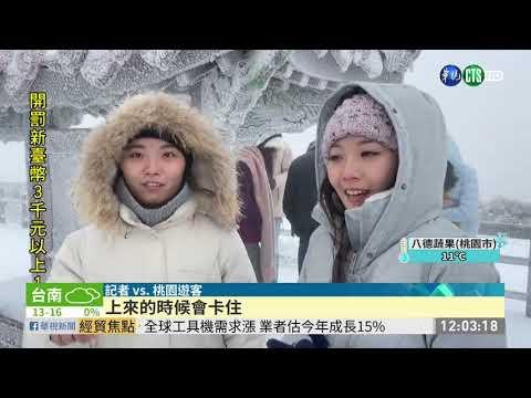 合歡山-2.7℃降冰霰 路面結冰塞爆|華視新聞 20210112