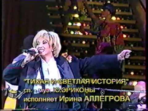 Ирина Аллегрова. Клоун, Тихая и светлая история