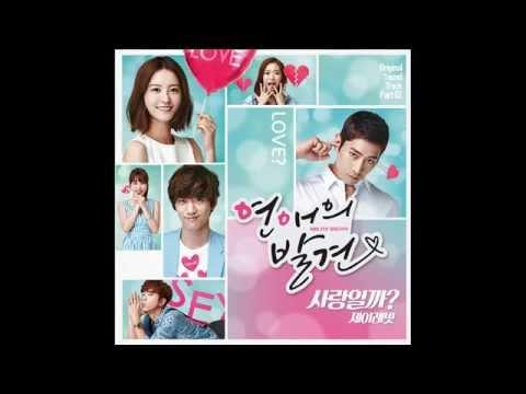"""연애의 발견 OST Part 2 """"사랑일까?""""(제이레빗 J Rabbit)"""