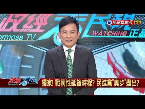 2019.4.9【政經看民視】