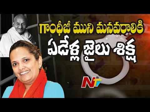 Mahatma Gandhi's great-granddaughter jailed for 7 years