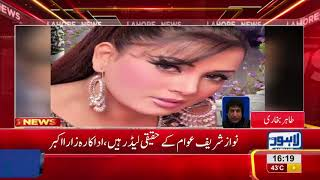 Actress Zara Akbar decides to contest in elections 2018