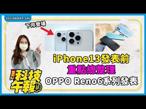 iPhone13下月登場11大升級重點!OPPO Reno6 / 6Pro上市預購中!小米MIX4要來了有黑科技!20家肉圓名店盤點[20210806Tim哥科技午報]