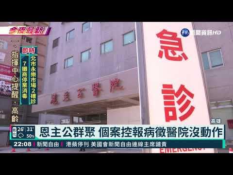 恩主公群聚 個案控報病徵醫院沒動作|華視新聞 20210626