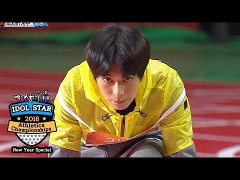 Male Relay Race Final [2018 Idol Star Athletics Championships - New Year Special]