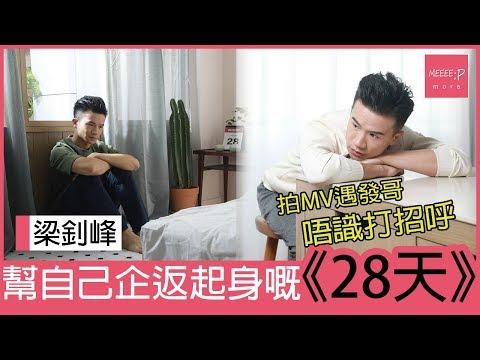 梁釗峰拍MV遇發哥唔識打招呼