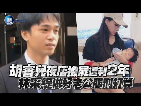 鏡週刊 鏡娛樂即時》胡睿兒夜店撿屍遭判2年 林采緹坦言做好老公服刑打算