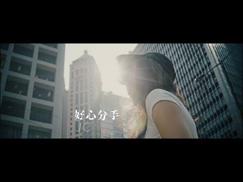 JC 好心分手(原唱:盧巧音) Official MV