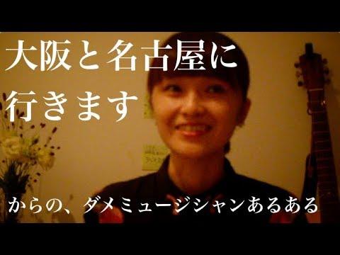 大阪と名古屋に行きます!!!!!【ダメミュージシャンあるある~ライブの詳細覚えられない~】