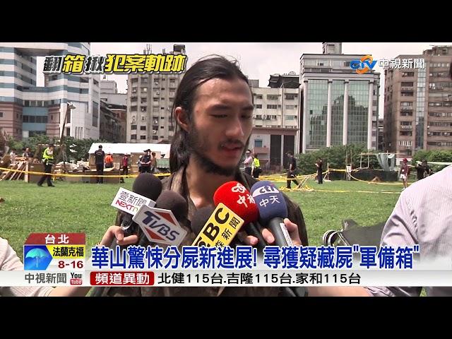 """華山驚悚分屍新進展! 尋獲疑藏屍""""軍備箱"""""""