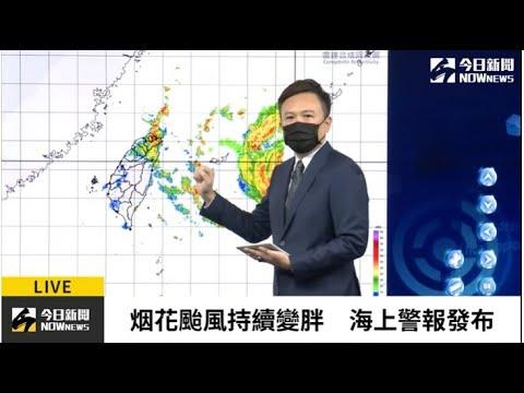 【直播/中颱烟花來襲!氣象局發布海上警報 最新動向說明】