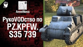 Средний танк Pz.Kpfw. S35 739 (f) - рукоVODство от AnnetNova [World of Tanks]