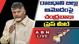 Three Capitals Bill: Chandrababu Press Meet..
