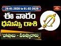 Sagitarus Weekly Horoscope By Dr Sankaramanchi Ramakrishna Sastry | 26 Jan 2020 - 01 Feb 2020